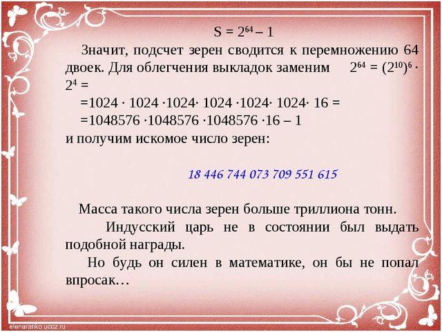 S = 264 – 1 Значит, подсчет зерен сводится к перемножению 64 двоек. Для обле...