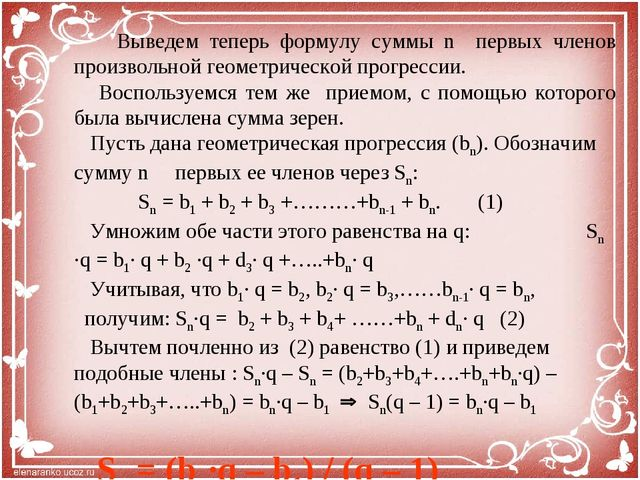 Выведем теперь формулу суммы n первых членов произвольной геометрической про...
