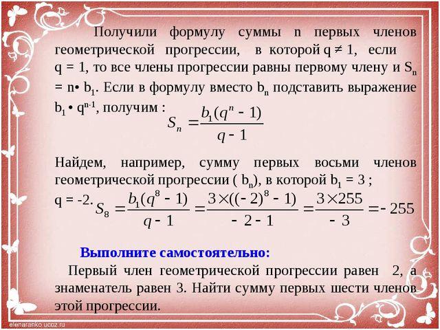 Получили формулу суммы n первых членов геометрической прогрессии, в которой...