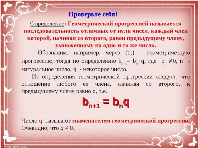 Определение: Геометрической прогрессией называется последовательность отличн...