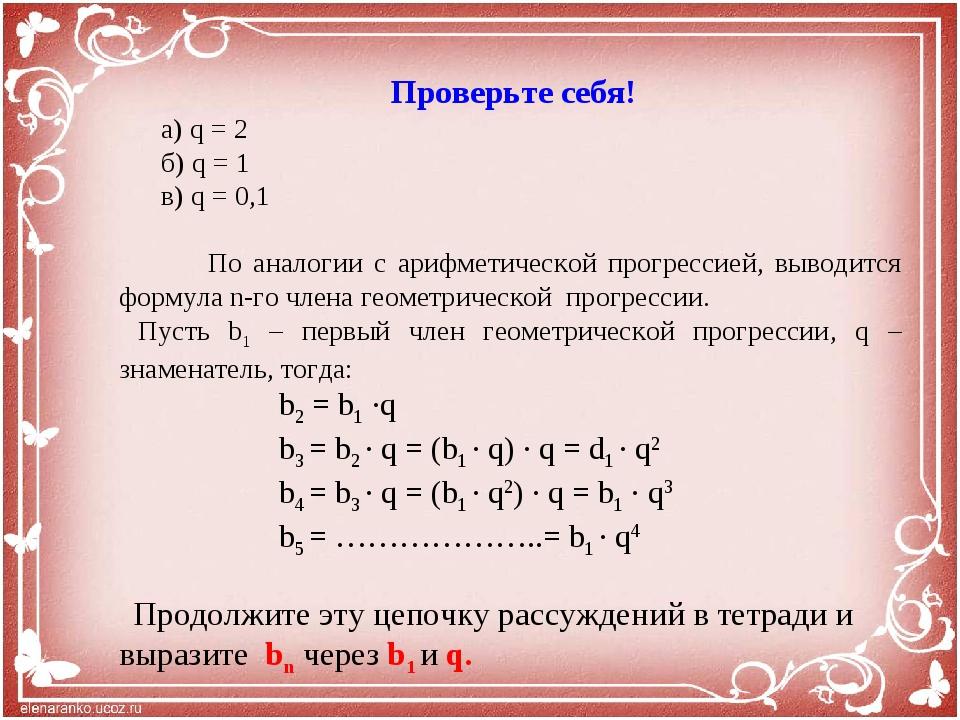 Проверьте себя! а) q = 2 б) q = 1 в) q = 0,1 По аналогии с арифметической пр...