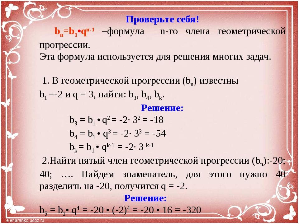 Проверьте себя! bn=b1•qn-1 –формула n-го члена геометрической прогрессии. Эт...