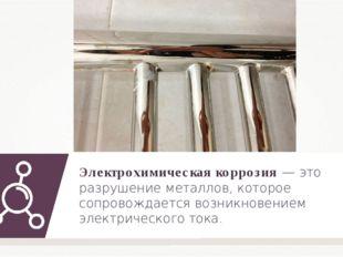 Электрохимическая коррозия — это разрушение металлов, которое сопровождается