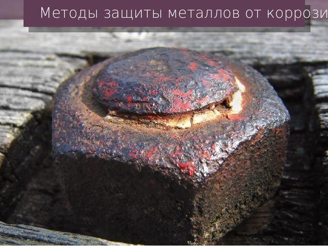 Методы защиты металлов от коррозии