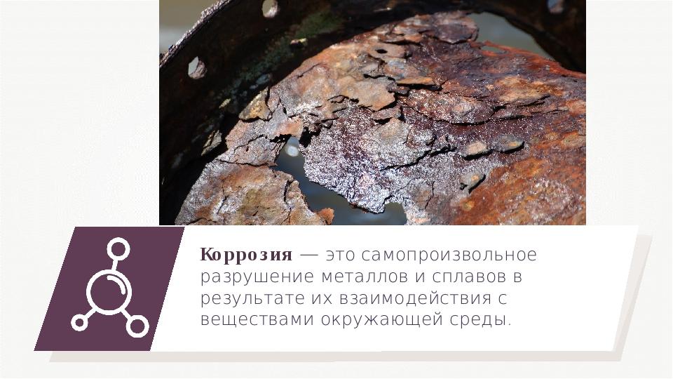 Коррозия — это самопроизвольное разрушение металлов и сплавов в результате их...