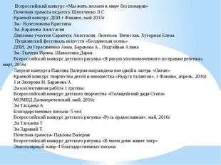 Всероссийский конкурс «Мы жить желаем в мире без пожаров» Почетная грамота п