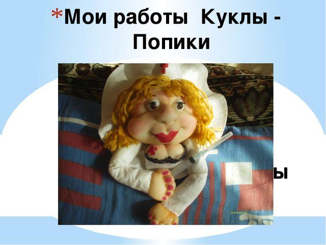 Мои работы Куклы - Попики Мои работы Куклы - Попики