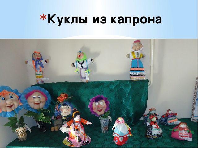 Куклы из капрона Куклы из капрона