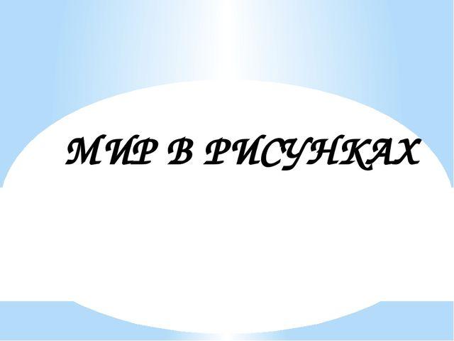 МИР В РИСУНКАХ вапро