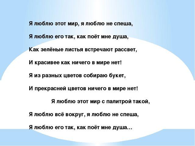 Я люблю этот мир, я люблю не спеша, Я люблю его так, как поёт мне душа, Как з...
