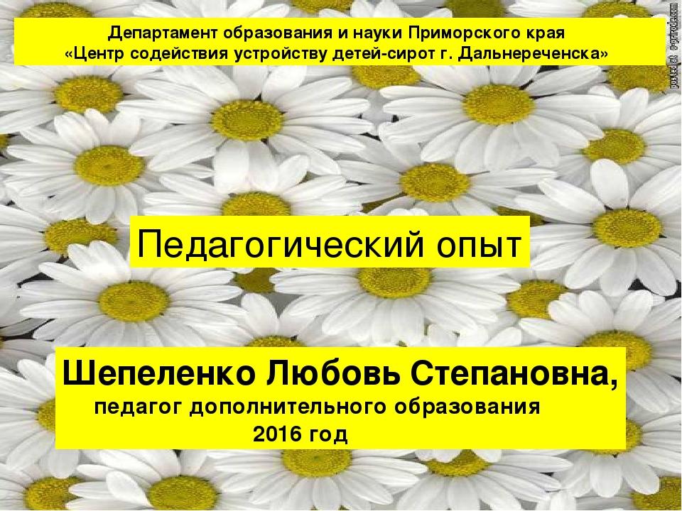Шепеленко Любовь Степановна, педагог дополнительного образования 2016 год Деп...