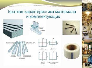 Краткая характеристика материала и комплектующих