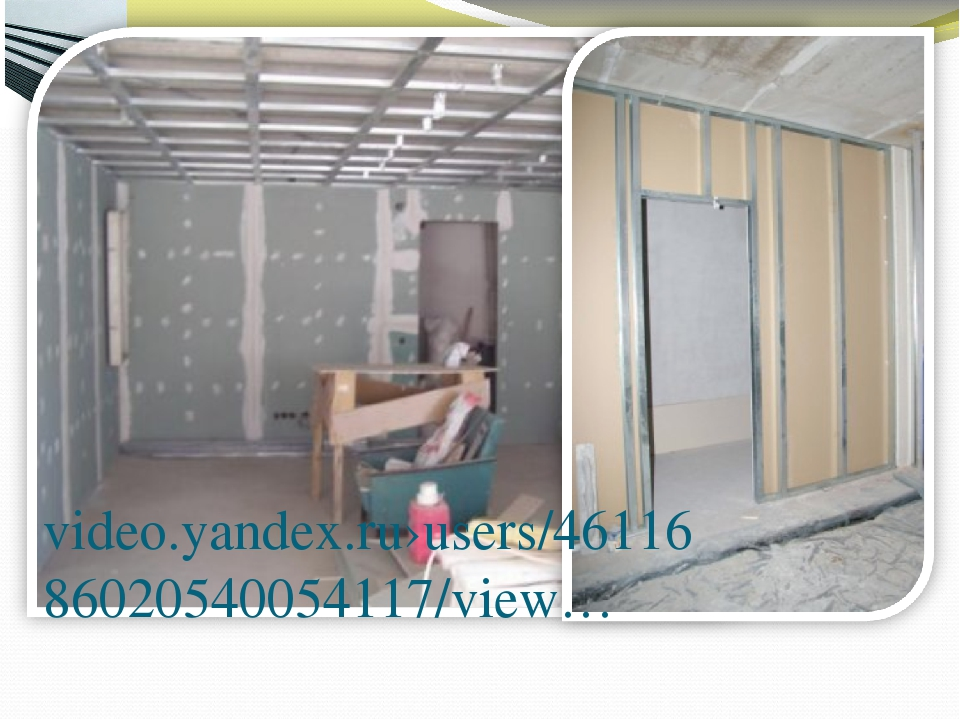 «Обшивка стен гипсокартоном» video.yandex.ru›users/4611686020540054117/view…