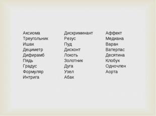 Аксиома Треугольник Ишак Дециметр Дифирамб Пядь Градус Формуляр Интрига Дис