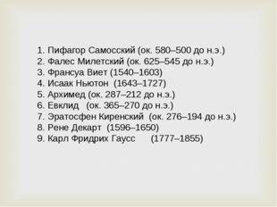 1.Пифагор Самосский (ок.580–500 до н.э.) 2.Фалес Милетский (ок. 625–545 до