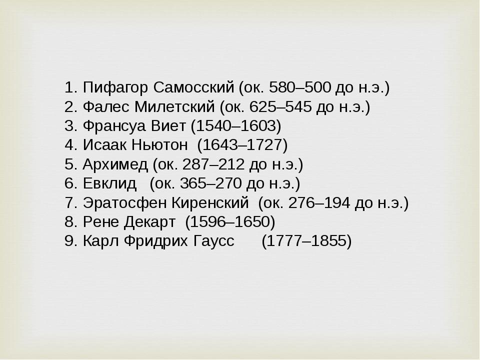 1.Пифагор Самосский (ок.580–500 до н.э.) 2.Фалес Милетский (ок. 625–545 до...
