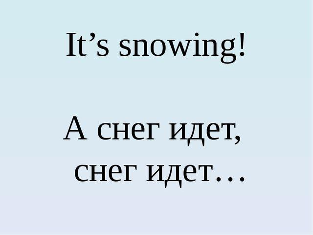 It's snowing! А снег идет, снег идет…