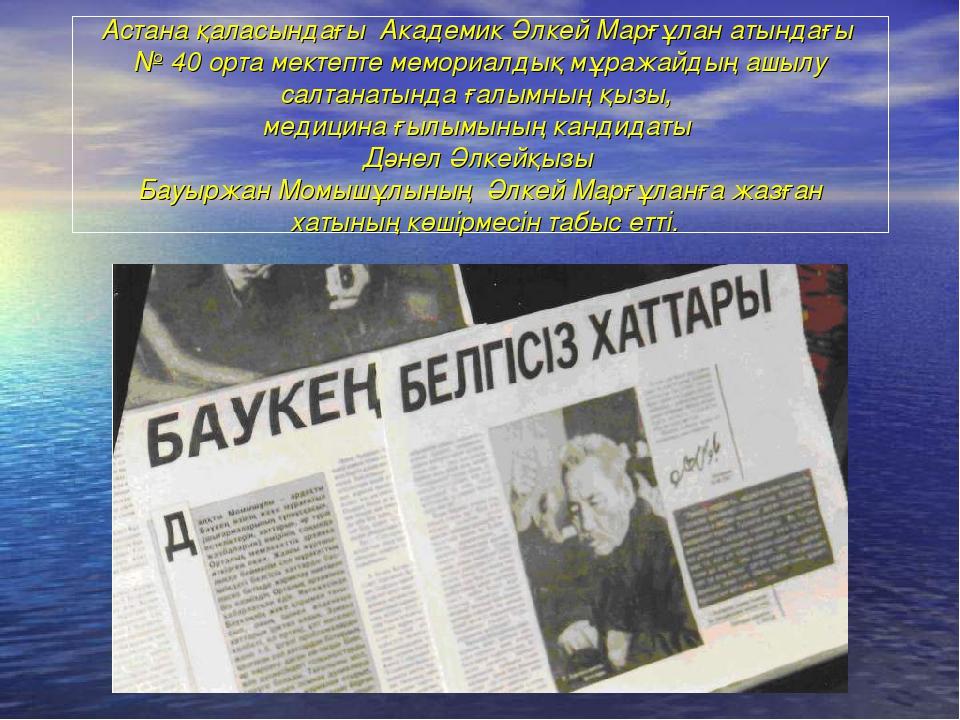 Астана қаласындағы Академик Әлкей Марғұлан атындағы № 40 орта мектепте мемори...
