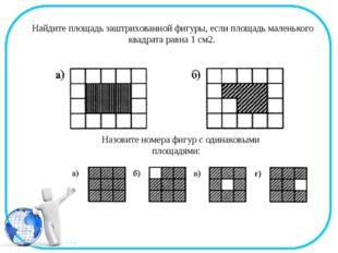Найдите площадь заштрихованной фигуры, если площадь маленького квадрата равн