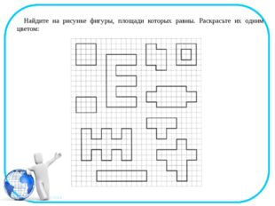 Найдите на рисунке фигуры, площади которых равны. Раскрасьте их одним цветом: