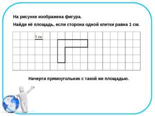 На рисунке изображена фигура. Найди её площадь, если сторона одной клетки ра