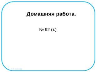 Домашняя работа. № 92 (т.)