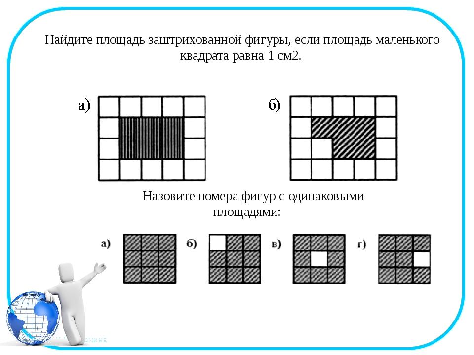 Найдите площадь заштрихованной фигуры, если площадь маленького квадрата равн...