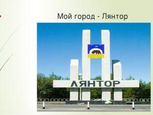 Мой город - Лянтор