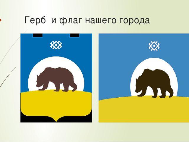 Герб и флаг нашего города