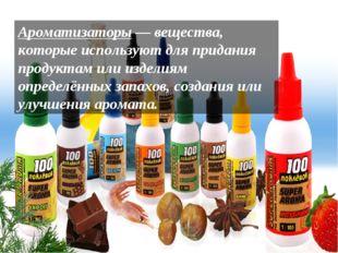 Ароматизаторы— вещества, которые используют для придания продуктам или издел