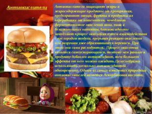 Антиокислители Антиокислители защищают жиры и жиросодержащие продукты от прог
