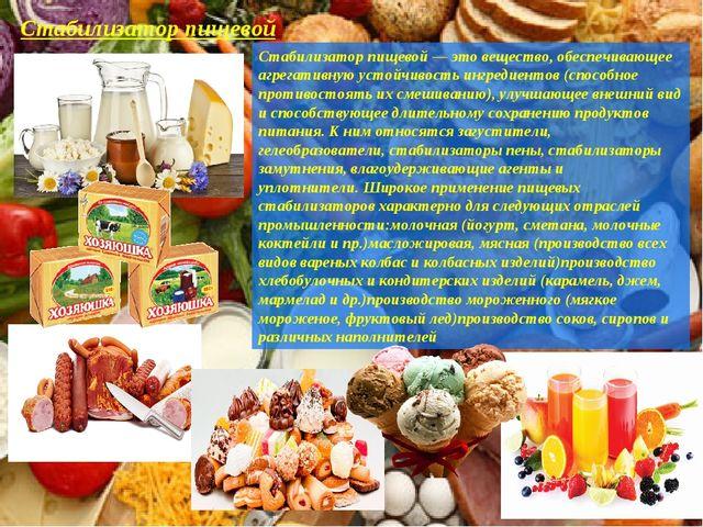 Стабилизатор пищевой — это вещество, обеспечивающее агрегативную устойчивость...