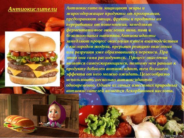 Антиокислители Антиокислители защищают жиры и жиросодержащие продукты от прог...
