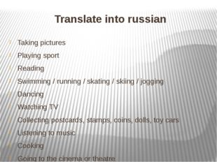 Translate into russian Taking pictures Playing sport Reading Swimming / runni