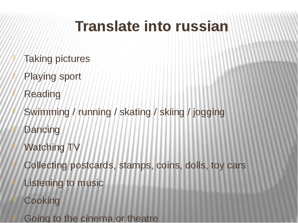 Translate into russian Taking pictures Playing sport Reading Swimming / runni...