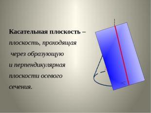Касательная плоскость – плоскость, проходящая через образующую и перпендикуля