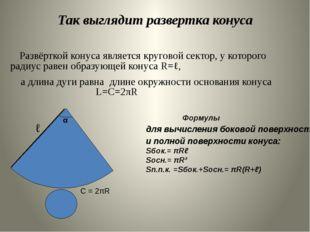 Так выглядит развертка конуса Развёрткой конуса является круговой сектор, у к