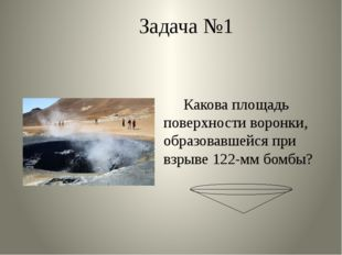 Задача №1 Какова площадь поверхности воронки, образовавшейся при взрыве 122-м