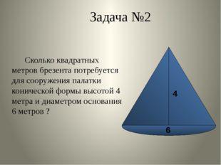 Задача №2 Сколько квадратных метров брезента потребуется для сооружения палат