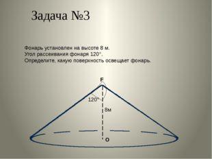 Задача №3 Фонарь установлен на высоте 8 м. Угол рассеивания фонаря 120°. Опре
