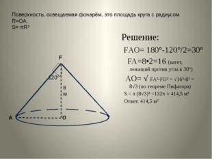 Поверхность, освещаемая фонарём, это площадь круга с радиусом R=ОА. S= πR² Ре