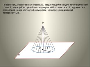Поверхность, образованная отрезками, соединяющими каждую точку окружности с т