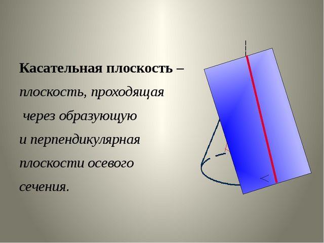 Касательная плоскость – плоскость, проходящая через образующую и перпендикуля...