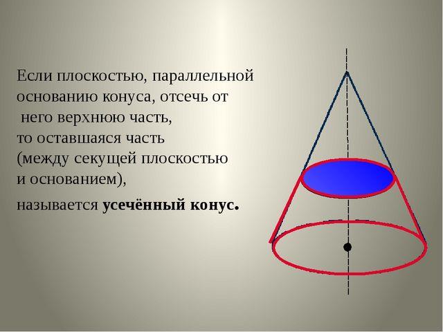 Если плоскостью, параллельной основанию конуса, отсечь от него верхнюю часть,...