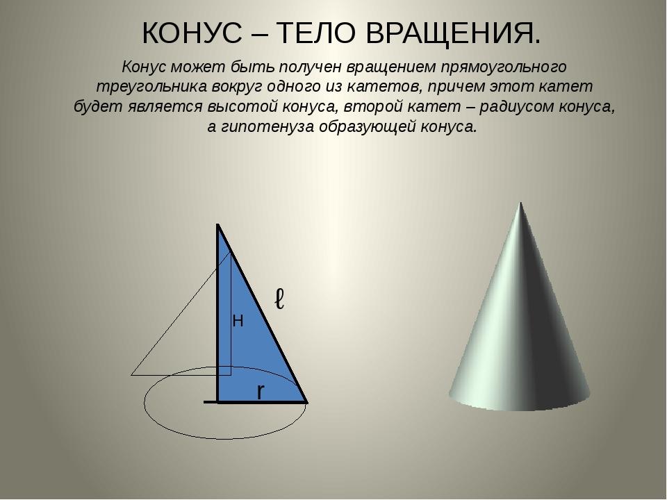 КОНУС – ТЕЛО ВРАЩЕНИЯ. Конус может быть получен вращением прямоугольного треу...