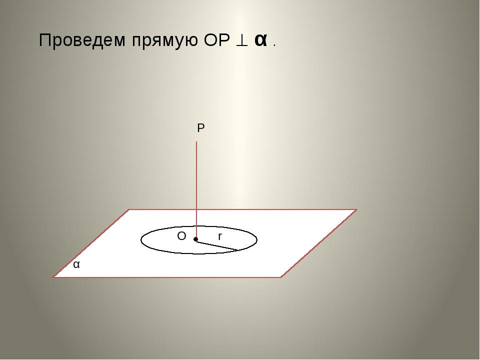 Проведем прямую ОР  α .