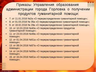 Приказы Управления образования администрации города Горловка о получении прод