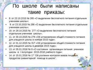 По школе были написаны такие приказы: 8. от 23.10.2015 № 265 «О выделении бес