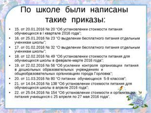 """По школе были написаны такие приказы: 15. от 20.01.2016 № 20 """"Об установлении"""