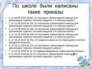 По школе были написаны такие приказы: 1. от 04.09.2015 №20а «О получении гума